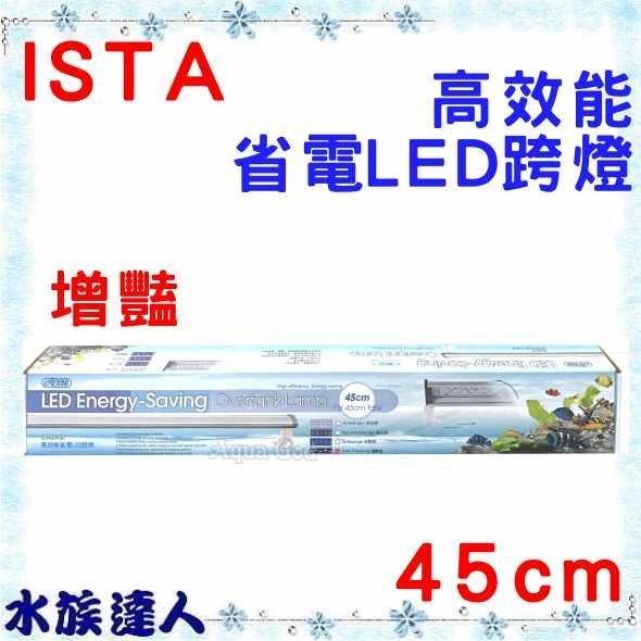 ~水族 ~伊士達ISTA~高效能省電LED跨燈45cm 1.5尺 .I~391 增豔 ~增
