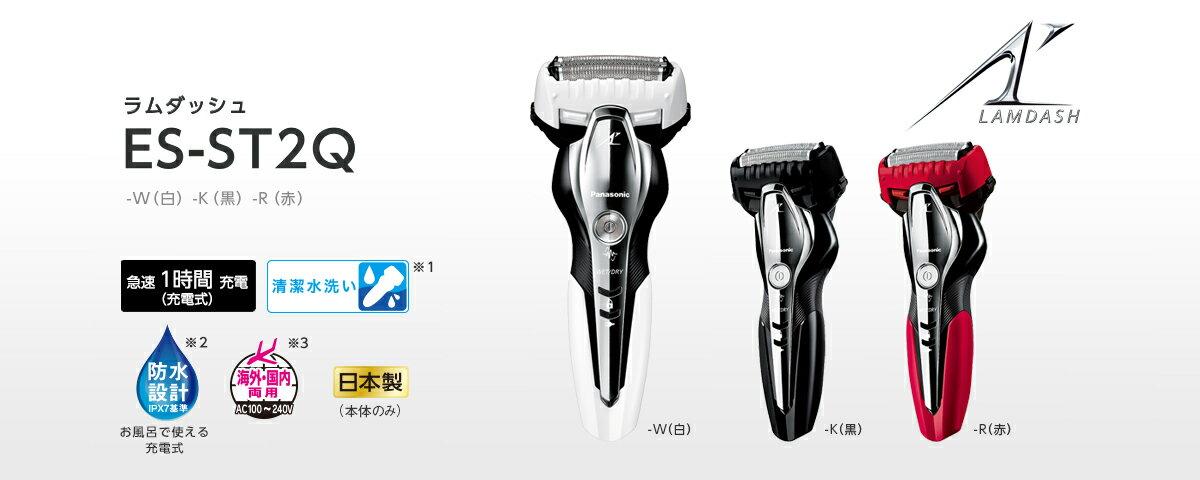 【一期一會】【日本現貨】日本 Panasonic國際牌 ES-ST2Q 電動刮鬍刀 電鬍刀 IPX7 ST2Q ST2P 後繼機 日本原裝 2