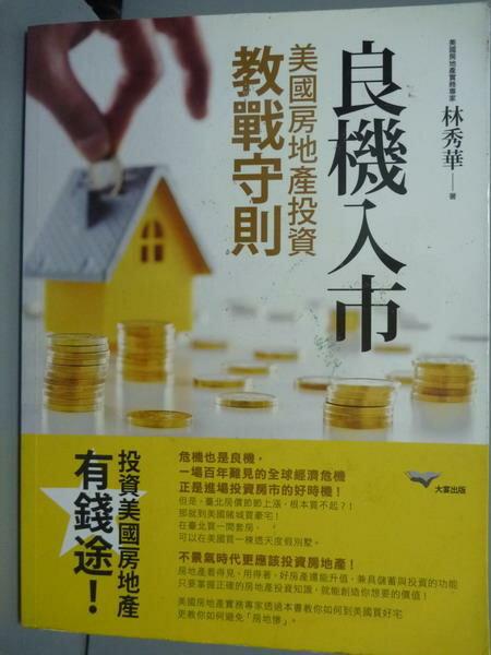 【書寶二手書T1/投資_QFQ】良機入市-美國房地產投資教戰守則_林秀華