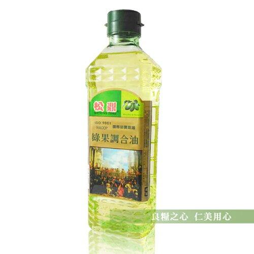 松鼎 綠果調合油(600ml/瓶)x1