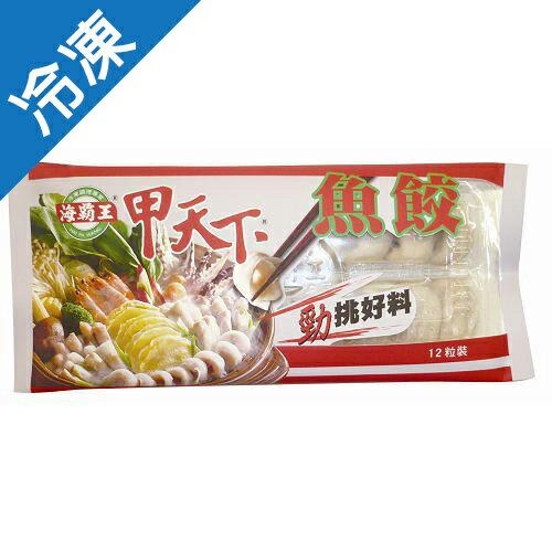 海霸王魚餃12粒90g【愛買冷凍】