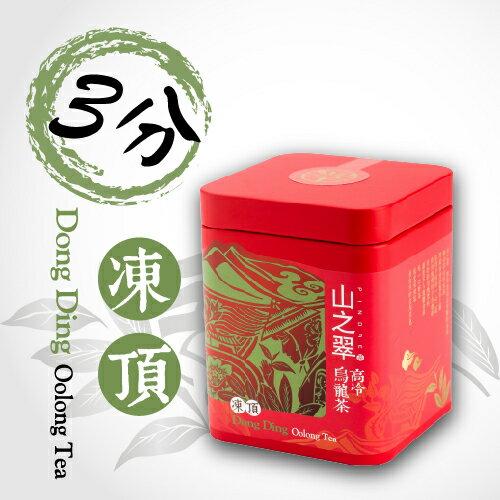 ~山之翠~ 凍頂 高冷烏龍茶(75克 二兩裝)紅色罐裝 清香型
