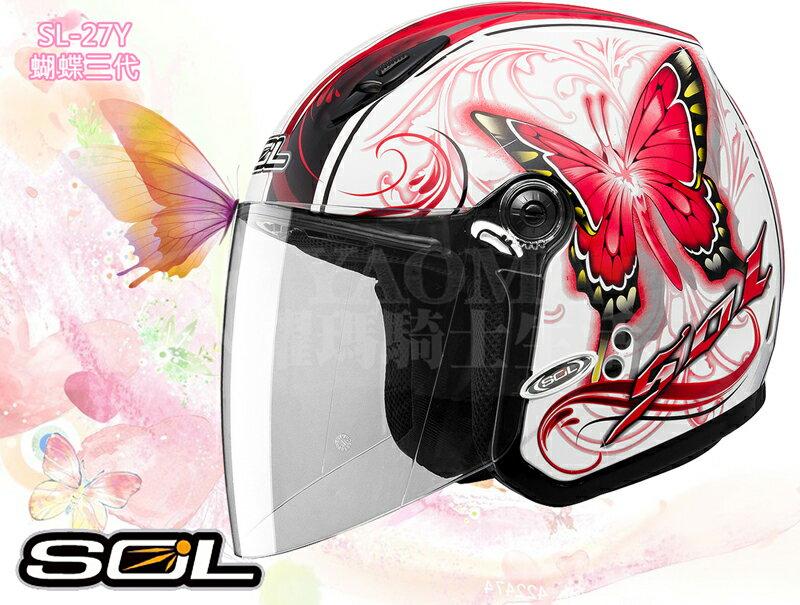 SOL安全帽| 27Y 蝴蝶三代 白/紅【小頭圍.可加外鏡片】『耀瑪騎士生活機車部品』