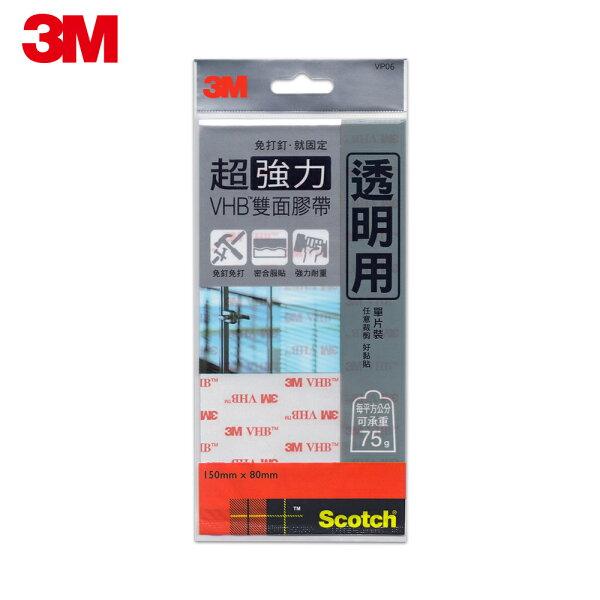 【3M】VP06SCOTCH超強力VHB雙面膠帶單片裝包-透明(8MMx15MM)