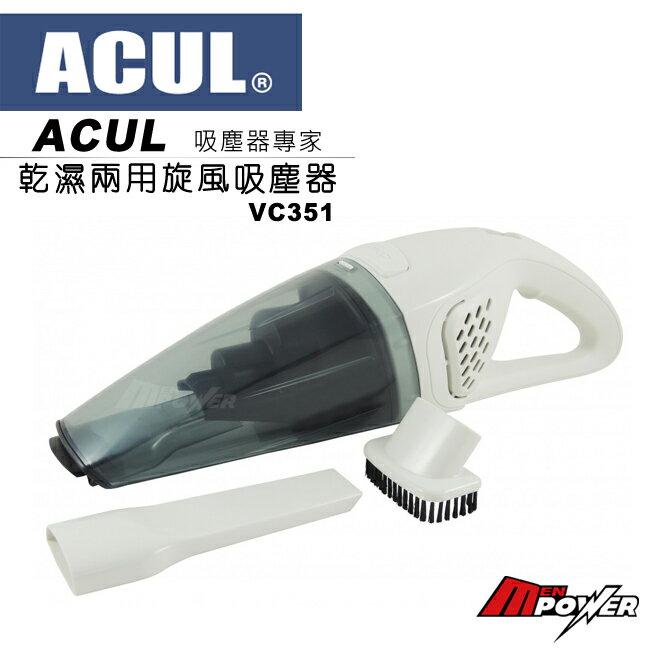 【禾笙科技】含運 ACUL VC351 乾濕兩用吸塵器 車用 低噪音 12v接頭 三種吸嘴96w馬達 VC-351