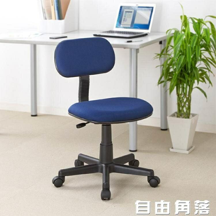 無扶手電腦椅辦公椅升降旋轉工作椅學生椅子家用靠背小椅子  自由角落