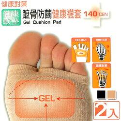140D GEL 蹠骨防繭健康襪套 健康對策 健康軟墊 拇趾外反 台灣製 蒂巴蕾