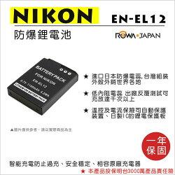 攝彩@樂華 FOR Nikon EN-EL12 相機電池 鋰電池 防爆 原廠充電器可充 保固一年