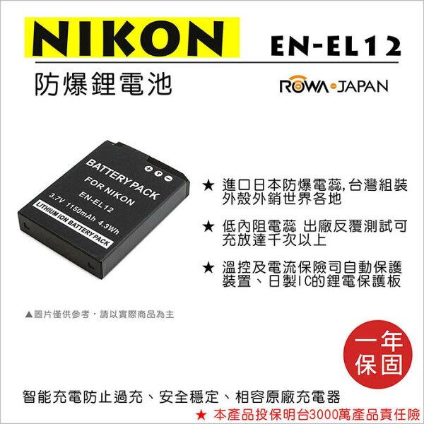 攝彩@樂華FORNikonEN-EL12相機電池鋰電池防爆原廠充電器可充保固一年