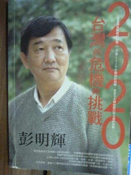 【書寶二手書T3/政治_PFC】2020台灣的危機與挑戰_彭明輝