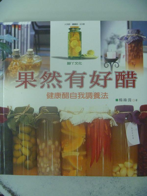 【書寶二手書T1/養生_GTL】果然有好醋:健康醋自我調養法_楊綠茵