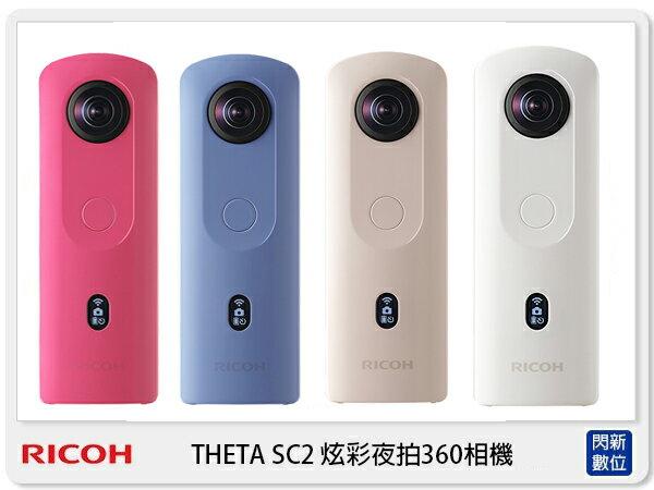 註冊送腳架~ RICOH THETA SC2 炫彩夜拍 360相機 360度 全景相機 環景 SC 2 (公司貨)
