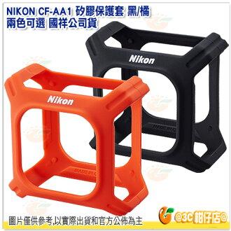 NIKON CF-AA1 矽膠保護套 黑/橘 國祥公司貨 矽膠套 防刮套 KeyMission 360