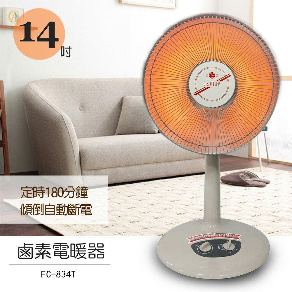<br/><br/>  【永用】14吋 植絨鹵素燈 定時 電暖器 FC-834T<br/><br/>