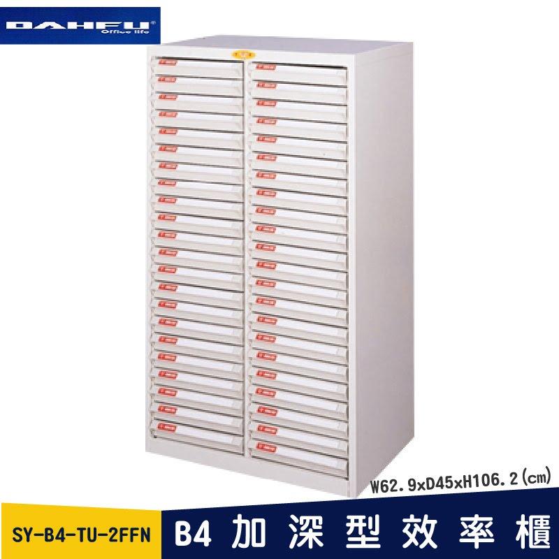 ◎分層好整理◎ SY-B4-TU-2FFN B4加深型效率櫃 檔案櫃 文件櫃 資料櫃 整理盒 抽屜收納櫃【大富】