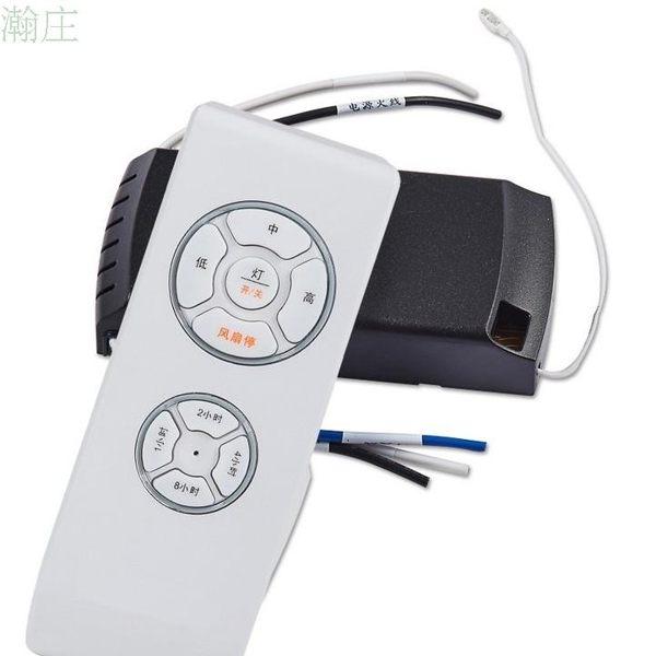 隱形吊扇燈遙控器通用英文配件萬能臺灣專用110V伏風扇燈搖控開關