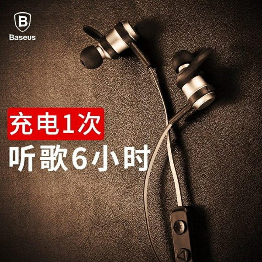 LoveShop批發小鋪 【Love Shop】Baseus倍思 Encok S01 磁吸藍芽耳機 磁吸控制 扁線不纏繞 智能斷電