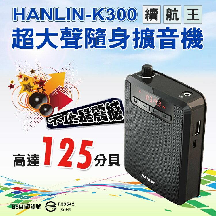 <br/><br/>  【全館折扣】 大聲公 擴音器 超大聲 續航王 HANLIN K300 TF 隨身碟 老師 父母 導遊 FM 叫賣 健身 教學 滷蛋媽媽<br/><br/>