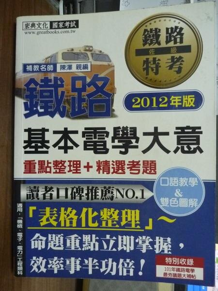 【書寶二手書T6/大學理工醫_PKA】鐵路基本電學大意_陳澤_2/e