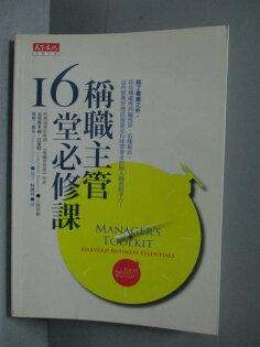 【書寶二手書T1/財經企管_MNQ】稱職主管16堂必修課_理查.盧