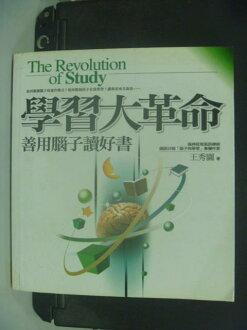 【書寶二手書T1/心理_KIV】學習大革命:善用腦子讀好書_王秀園
