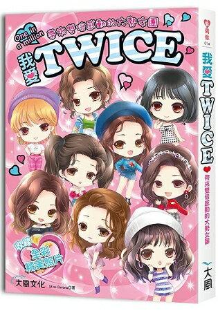 我愛TWICE:帶來雙倍感動的大勢女團(收錄精美全彩照片) 0
