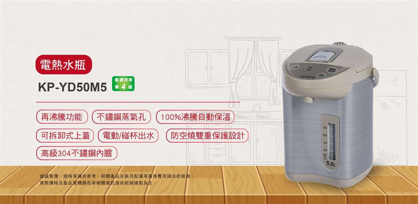 【能源效率4級】SAMPO聲寶KP-YD50M5電熱水瓶5.0L