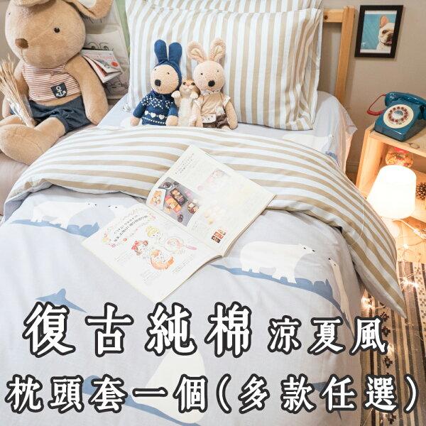 【枕套專區↯一件100】涼夏風100%純棉枕頭套乙個花色任選台灣製造