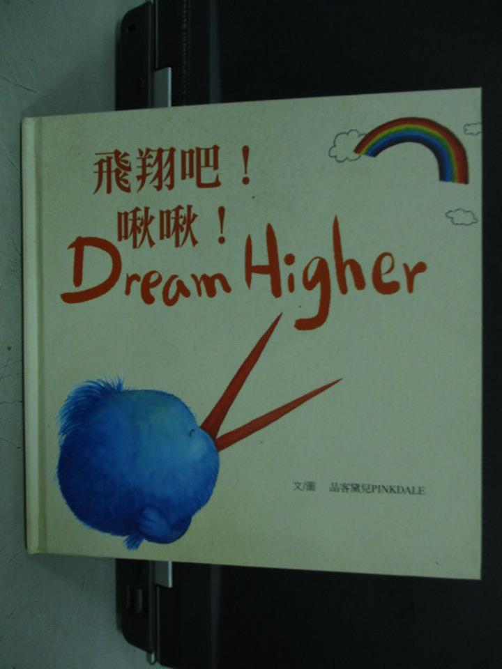 【書寶二手書T2/少年童書_KQL】品客黛兒夢想繪本-飛翔吧!啾啾