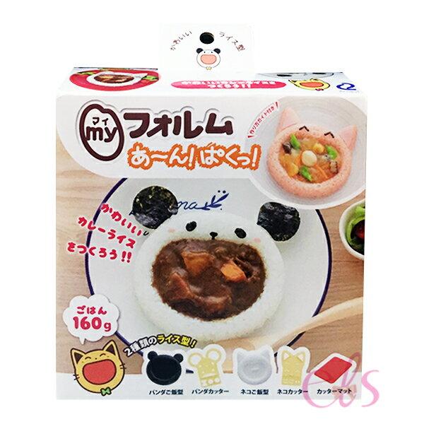 日本ARNEST動物大嘴造型咖哩飯壓模器附飯型食材壓模板2入☆艾莉莎ELS☆