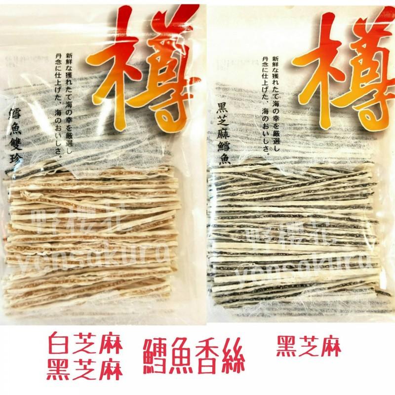 [野櫻花]日本鱈魚雙珍、鱈魚黑芝麻100g 4901648010009
