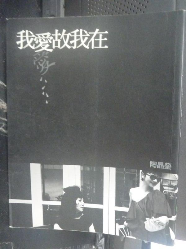 【書寶二手書T9/兩性關係_JME】我愛故我在_陶晶瑩
