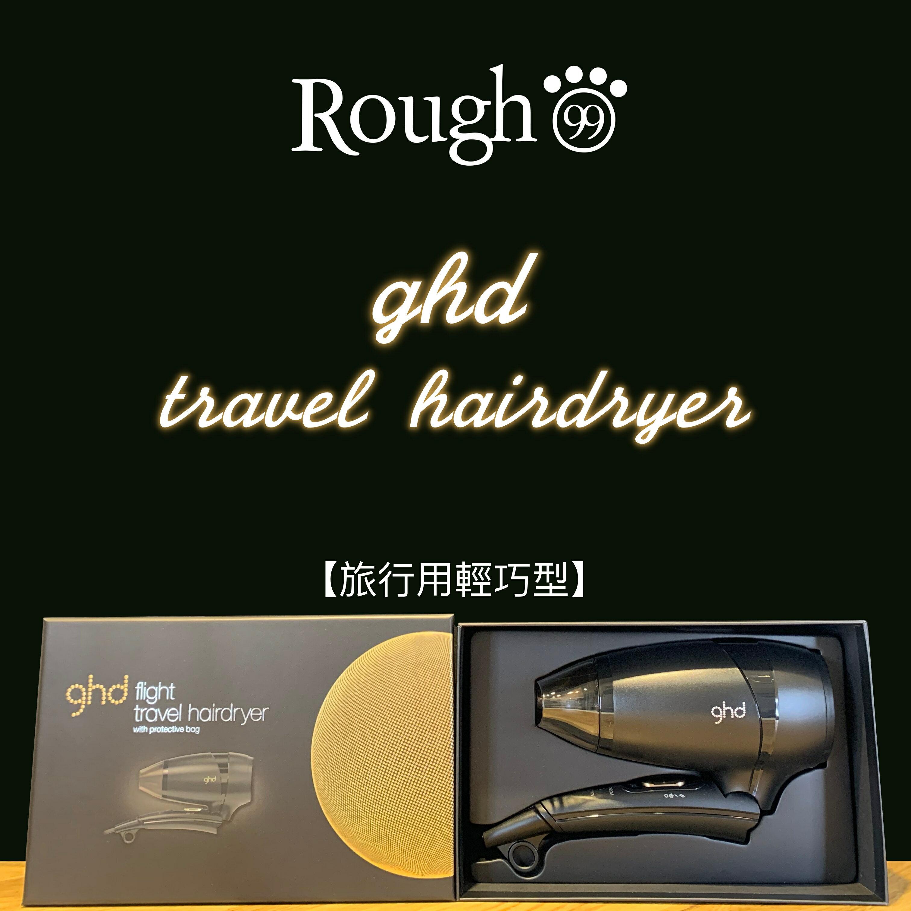 限量優惠附電子發票 【Rough99】🇬🇧 ghd 正品公司貨 旅行雙頻吹風機