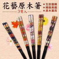 婚禮小物推薦到橘之屋 花藝原木箸-3雙入 / 木筷 筷子 婚禮小物