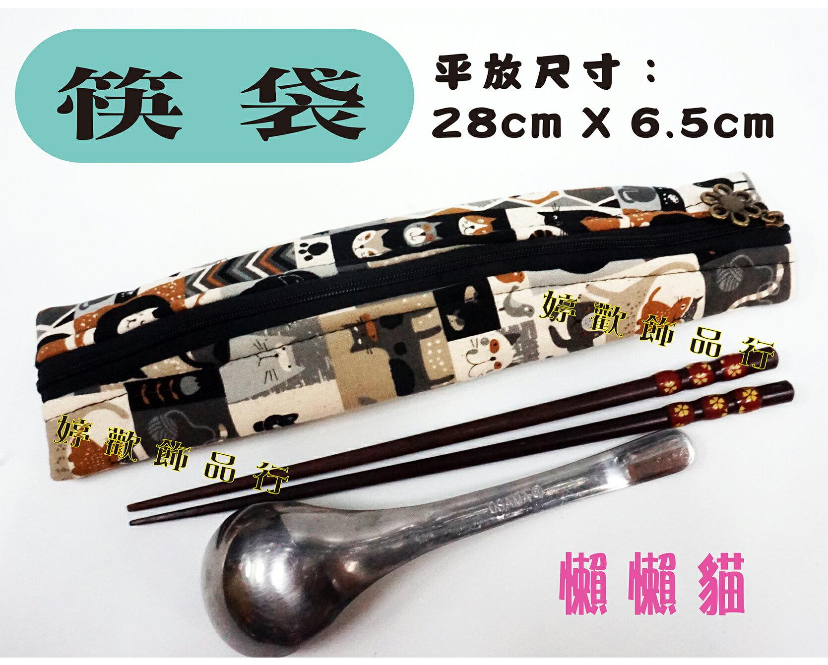 筷袋/牙刷袋/台灣製造/日本布料/時尚美觀/懶懶貓