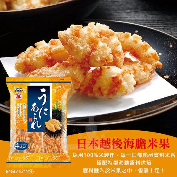 (即期商品-效期10 / 20) 日本 越後海膽米果 / 包 - 限時優惠好康折扣