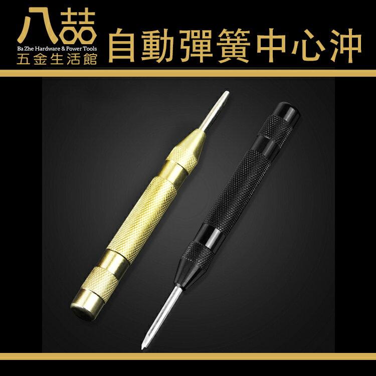 自動彈簧中心沖 玻璃撞針 破窗器 打眼器 螺絲刀 兩用釘沖 釘送中心定位器 鑽孔打記號專 木工工具