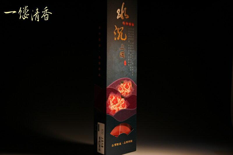 一縷清香 [AC03上品沉香] 台灣香 沉香 檀香 富山 如意 印尼 越南 紅土 奇楠 大樹茶