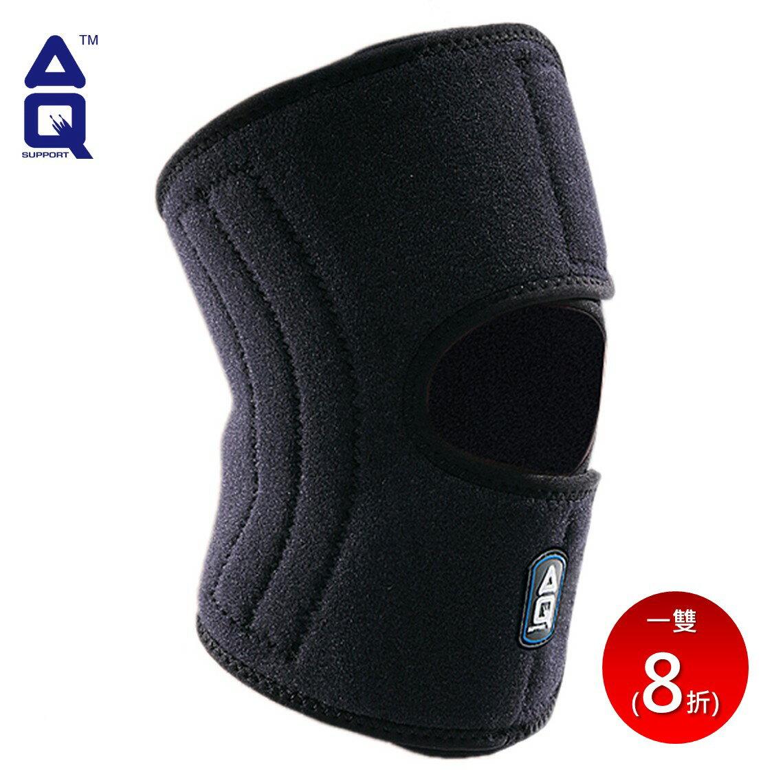 韌帶防護護膝 (型號:5053SP) 護具 一雙(8折)  運動護具 護膝 AQ SUPPORT 14天免費退換貨