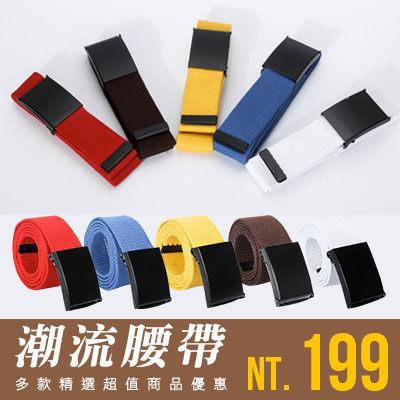 Free Shop【ATJ038】潮流街頭風格百搭基本款素色黑釦帆布腰帶‧十色 秒殺$199