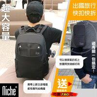 【N-19203】Niche 機能後背包 通勤後背包 多用途雙肩背包 德國專利磁扣掛勾設計 ※買就送護照包-詮全 Niche-流行女裝