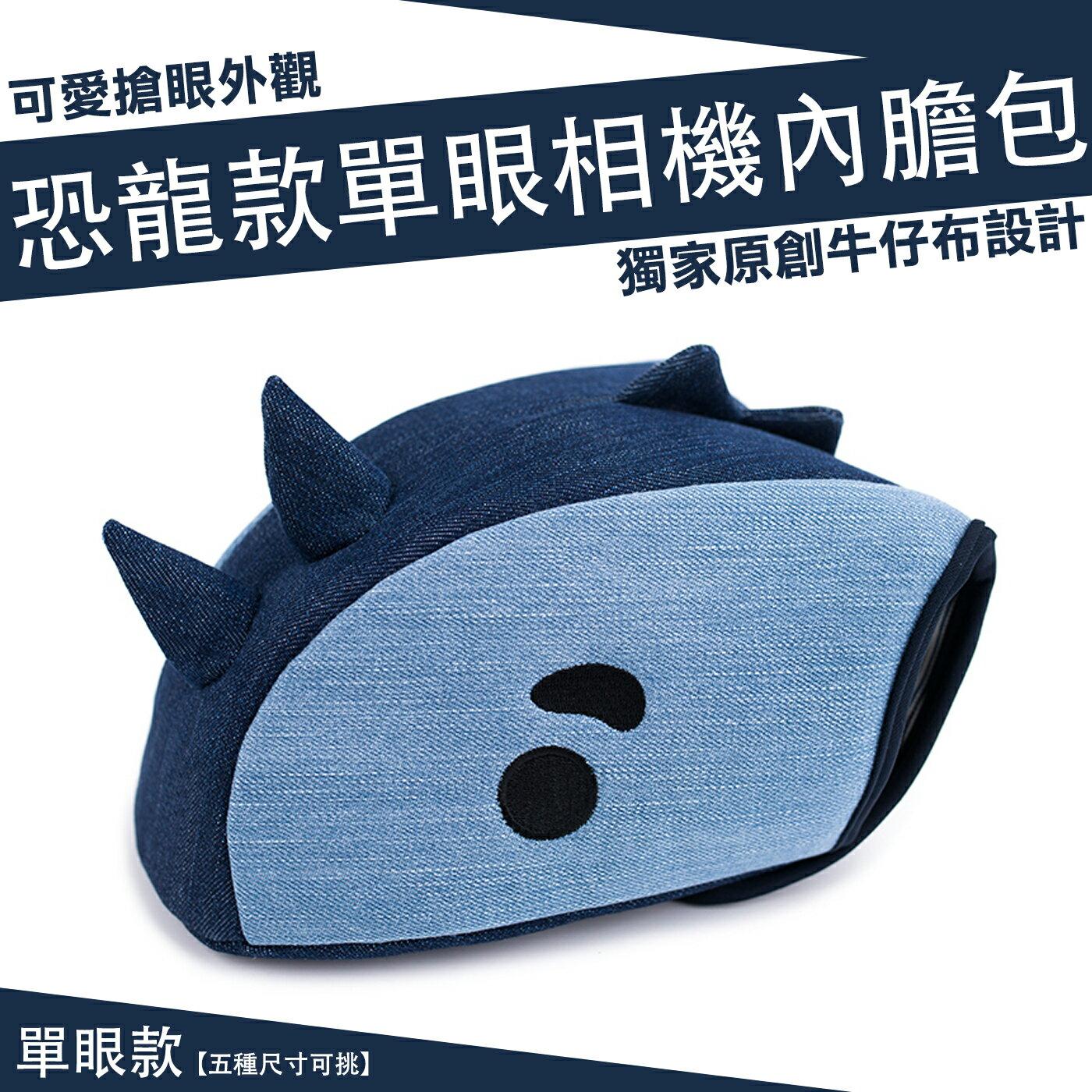 【小咖龍】 恐龍款 單眼 相機包 牛仔帆布 相機袋 內膽包 內膽套 NIKON D5200 D5300 D3200 D5100 D7100 D7000