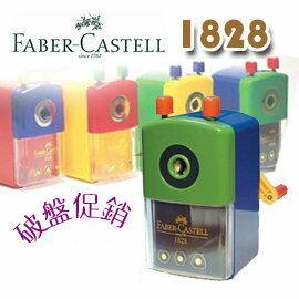 熱銷到貨 【永昌文具】Faber-Castell 輝柏 1828 色鉛筆專用削鉛筆機 (大小通吃-顏色隨機出貨) / 台