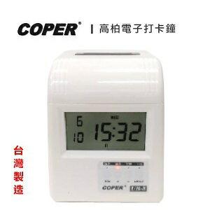 COPER 高柏 電子 打卡鐘 /台 UB-8