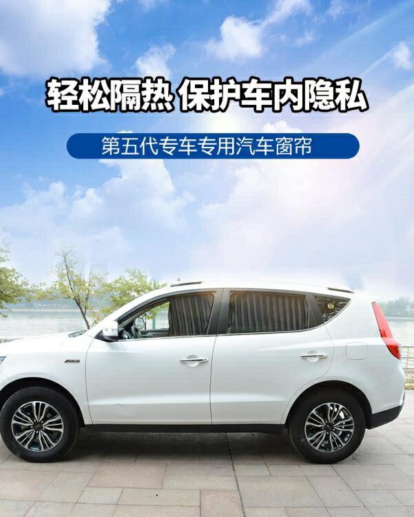 汽車窗簾軌道式車窗遮陽簾私密防曬遮光車載車用麵包雙軌轎車窗簾 概念3C