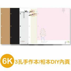 珠友DY-100066K3孔手作本相本DIY內頁
