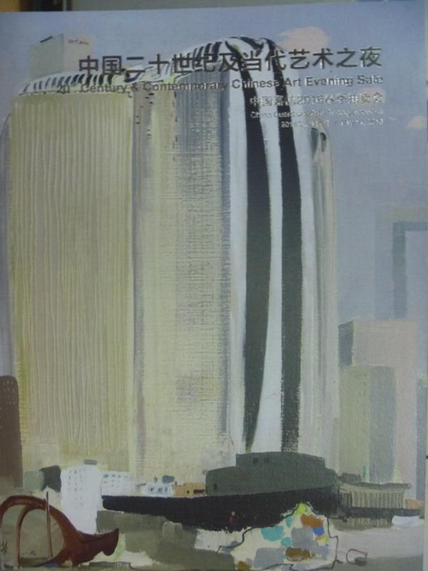 ~書寶 書T9/收藏_WGJ~中國嘉德2016 拍賣會_中國二十世紀及當代藝術之夜_201