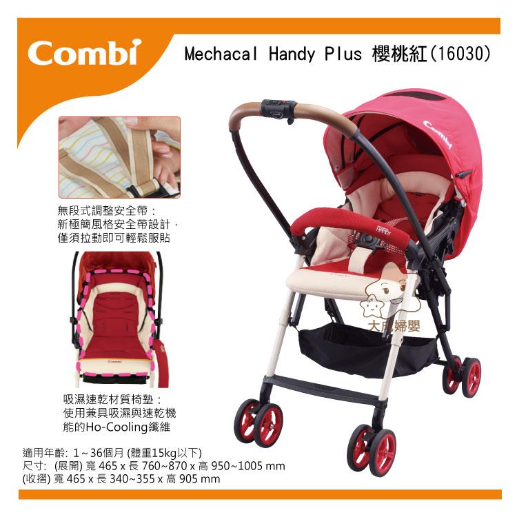 【大成婦嬰】 Combi Mechacal Handy Plus (鬱金香、紫羅蘭)16031 最輕量全罩式雙向手推 1