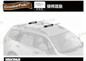 【露營趣】安坑特價 YAKIMA Crossbar Pads 橫桿護墊 車頂行李架 衝浪板保護墊