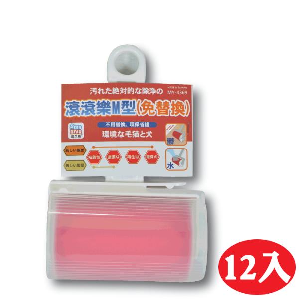晨光進口生活用品:【晨光】滾滾樂M型黏屑滾輪免替換膠紙-12入(244369)【現貨】